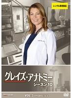 グレイズ・アナトミー シーズン10 Vol.3