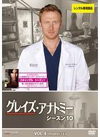 グレイズ・アナトミー シーズン10 Vol.4