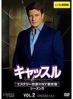 キャッスル/ミステリー作家のNY事件簿 シーズン5 Vol.2