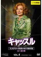 キャッスル/ミステリー作家のNY事件簿 シーズン5 Vol.4
