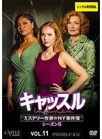 キャッスル/ミステリー作家のNY事件簿 シーズン5 Vol.11