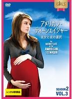 アメリカン・ティーンエイジャー シーズン2 彼女と彼の選択 Vol.3