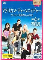 アメリカン・ティーンエイジャー シーズン3 エイミーの騒がしい日々 Vol.2