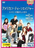 アメリカン・ティーンエイジャー シーズン3 エイミーの騒がしい日々 Vol.3