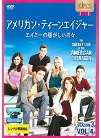 アメリカン・ティーンエイジャー シーズン3 エイミーの騒がしい日々 Vol.4