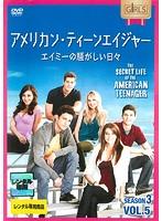 アメリカン・ティーンエイジャー シーズン3 エイミーの騒がしい日々 Vol.5