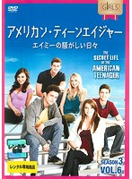 アメリカン・ティーンエイジャー シーズン3 エイミーの騒がしい日々 Vol.6