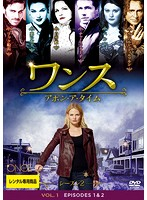 ワンス・アポン・ア・タイム シーズン2 Vol.1