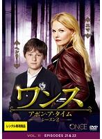 ワンス・アポン・ア・タイム シーズン2 Vol.11