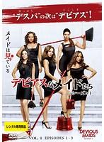 デビアスなメイドたち シーズン1 Vol.1