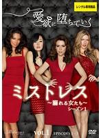 ミストレス~溺れる女たち~ シーズン1 Vol.1