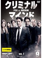 クリミナル・マインド シーズン9 Vol.1