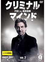 クリミナル・マインド シーズン9 Vol.2