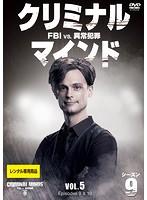 クリミナル・マインド FBI vs. 異常犯罪 シーズン9 Vol.5