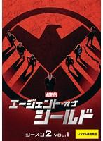 エージェント・オブ・シールド シーズン2 vol.1