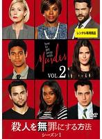 殺人を無罪にする方法 シーズン1 Vol.2