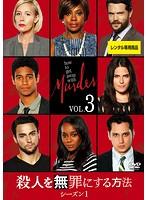 殺人を無罪にする方法 シーズン1 Vol.3
