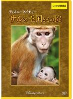 ディズニーネイチャー/サルの王国とその掟