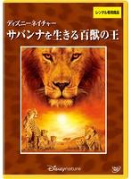 ディズニーネイチャー/サバンナを生きる百獣の王