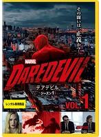 マーベル/デアデビル シーズン1 Vol.1