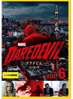 マーベル/デアデビル シーズン1 Vol.6