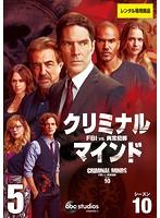 クリミナル・マインド FBI vs. 異常犯罪 シーズン10 Vol.5