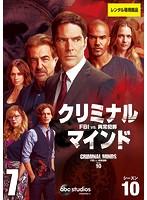 クリミナル・マインド FBI vs. 異常犯罪 シーズン10 Vol.7