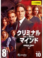 クリミナル・マインド FBI vs. 異常犯罪 シーズン10 Vol.8