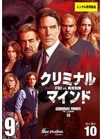 クリミナル・マインド FBI vs. 異常犯罪 シーズン10 Vol.9