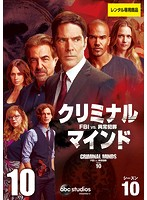 クリミナル・マインド FBI vs. 異常犯罪 シーズン10 Vol.10