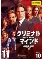 クリミナル・マインド FBI vs. 異常犯罪 シーズン10 Vol.11