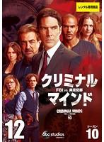 クリミナル・マインド FBI vs. 異常犯罪 シーズン10 Vol.12