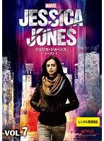 マーベル/ジェシカ・ジョーンズ シーズン1 Vol.7