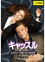 キャッスル/ミステリー作家のNY事件簿 シーズン7 Vol.1