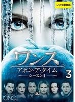 ワンス・アポン・ア・タイム シーズン4 Vol.3
