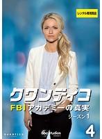 クワンティコ/FBIアカデミーの真実 シーズン1 Vol.4