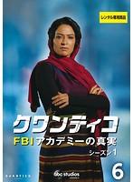クワンティコ/FBIアカデミーの真実 シーズン1 Vol.6