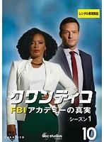 クワンティコ/FBIアカデミーの真実 シーズン1 Vol.10