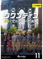クワンティコ/FBIアカデミーの真実 シーズン1 Vol.11