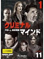 クリミナル・マインド シーズン11 Vol.1