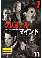 クリミナル・マインド FBI vs. 異常犯罪 シーズン11 Vol.7