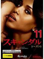 スキャンダル シーズン5 Vol.11