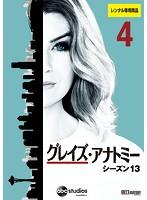 グレイズ・アナトミー シーズン13 Vol.4
