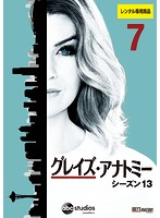 グレイズ・アナトミー シーズン13 Vol.7