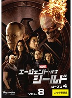 エージェント・オブ・シールド シーズン4 vol.8