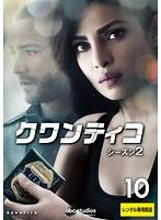 クワンティコ シーズン2 Vol.10