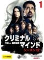 クリミナル・マインド FBI vs. 異常犯罪 シーズン12 Vol.1