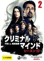 クリミナル・マインド FBI vs. 異常犯罪 シーズン12 Vol.2