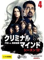 クリミナル・マインド FBI vs. 異常犯罪 シーズン12 Vol.4