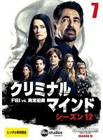 クリミナル・マインド FBI vs. 異常犯罪 シーズン12 Vol.7